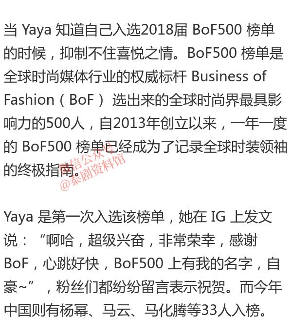 【泰国娱乐】Yaya Urassaya 很开心自己 BoF500 榜上有名
