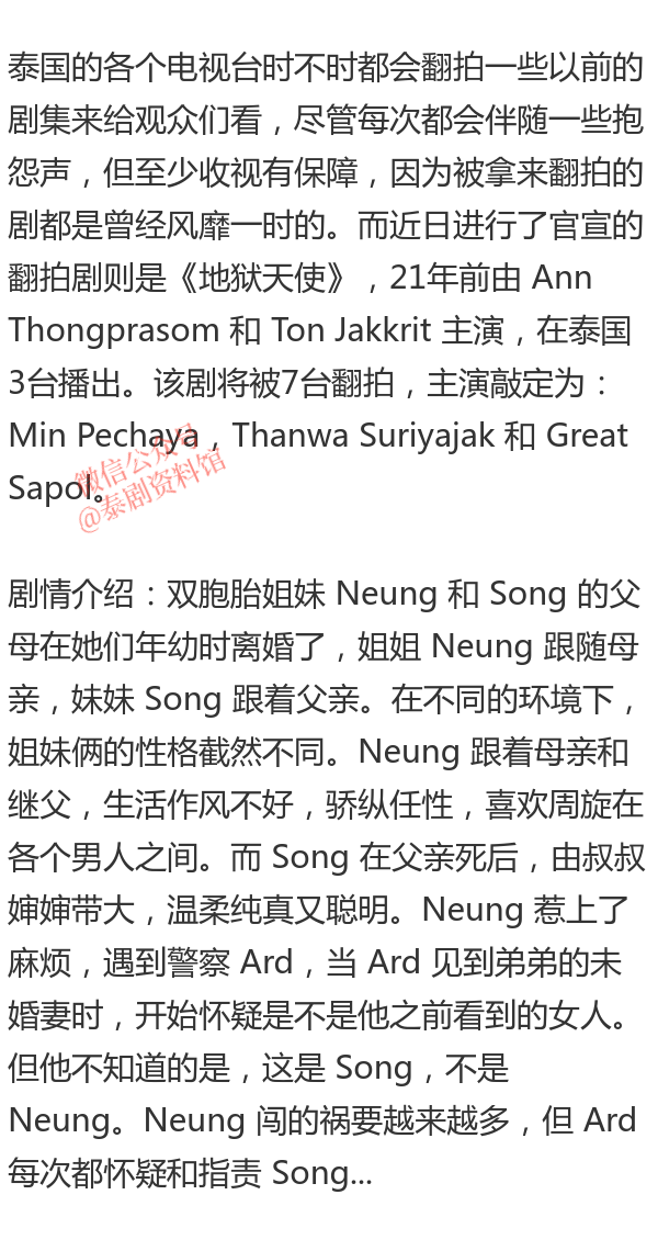 【泰国娱乐】Min Pechaya 和 Thanwa Suriyajak 将主演翻拍剧《地狱天使》