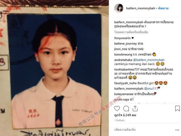 【泰国娱乐】Baifern Pimchanok 公布初一时的学生照