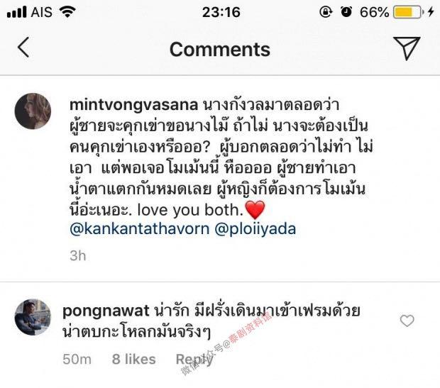 【泰国娱乐】Pong Nawat 的留言引起网友争议