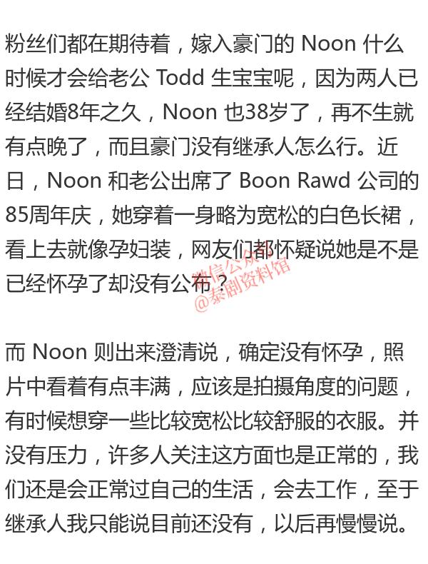 【泰国娱乐】Noon Woranuch 回应被网友怀疑已怀孕