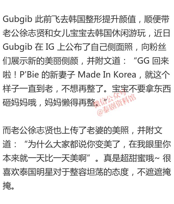 【泰国娱乐】徐志贤老婆 Gubgib 去韩国整了鼻子回来,展示新面孔