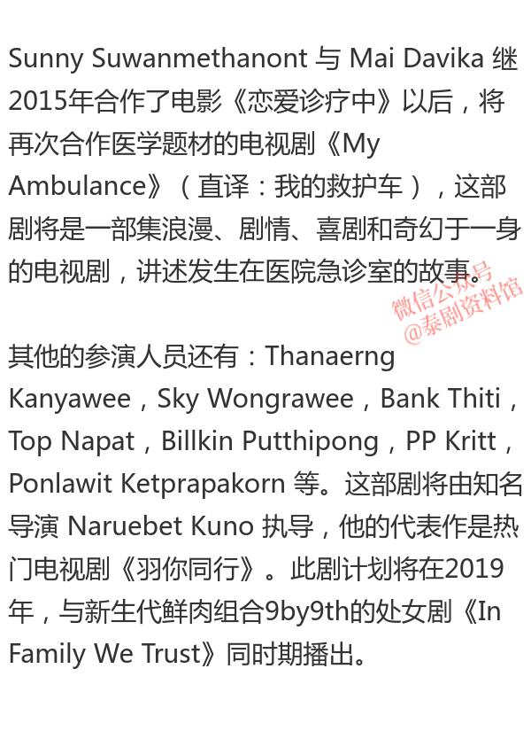 【泰国娱乐】Sunny 与 Mai 将合作新的电视剧《My Ambulance》