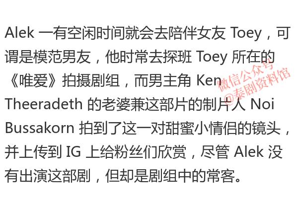 【泰国娱乐】Alek Teeradetch 再次探班 Toey Jarinporn