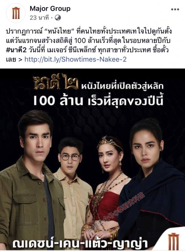 【泰国娱乐】Nadech Yaya 主演的电影《娜迦2》席卷票房创记录