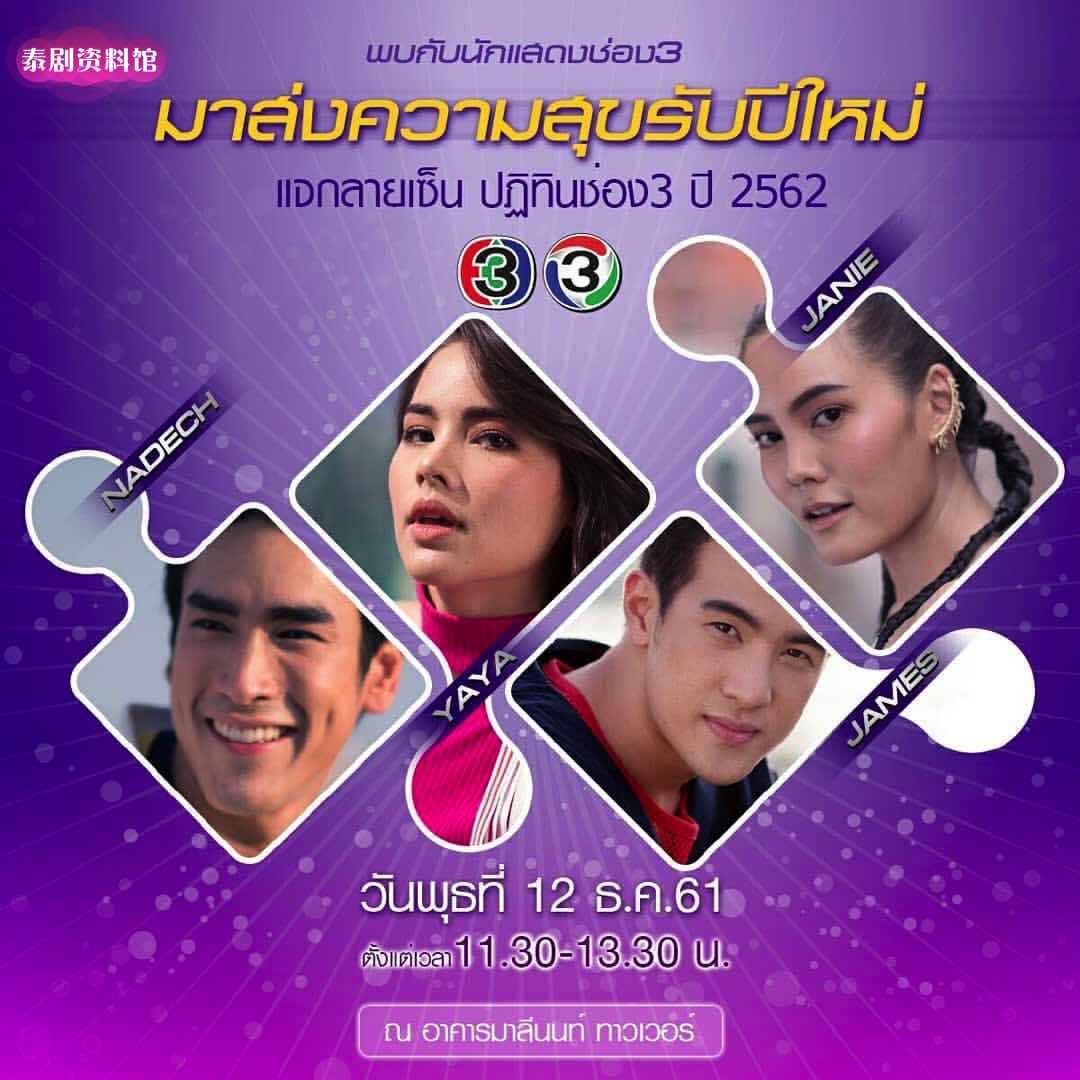 【泰国娱乐】泰国3台2019年明星年历签售会行程安排