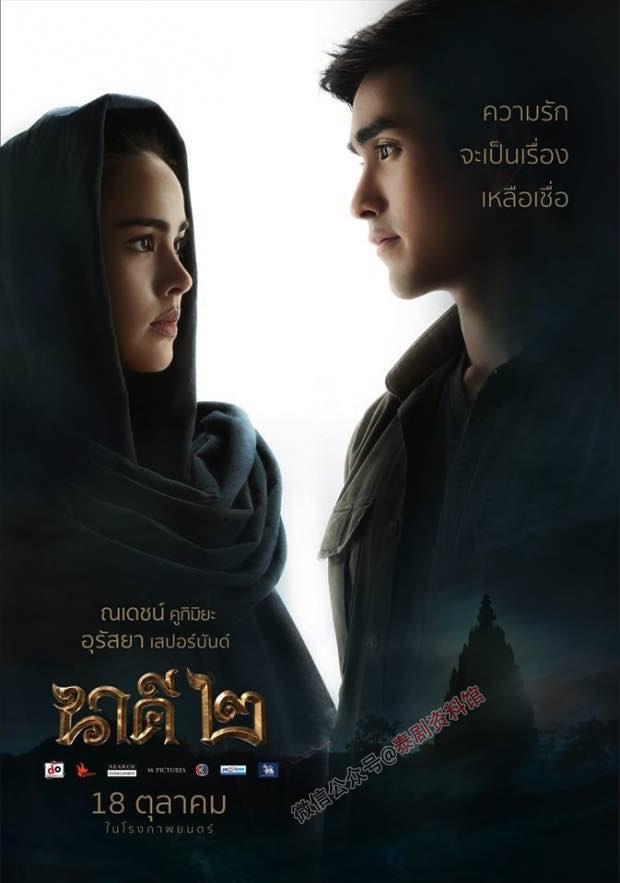 【泰国娱乐】据报道泰国3台将制作《娜迦3》