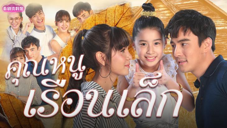 【泰剧下载】2018《小屋少女》(更新03集)Thanwa&Pupe 百度云