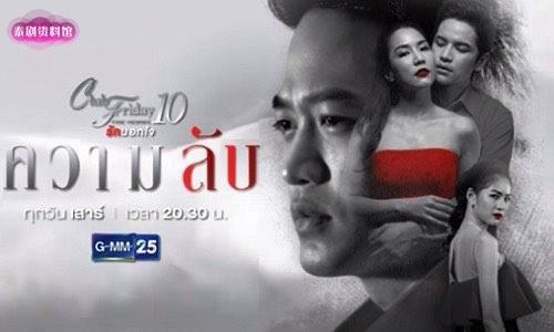 【泰剧下载】2018《 Club Friday The Series 10 - 秘密》(4集完结)Tao&Jakjaan 百度云