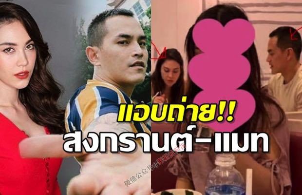【泰国娱乐】Matt Peranee 和宋干交谈之后的后续风波