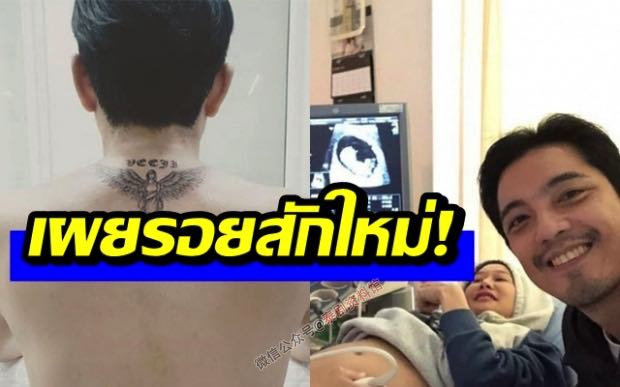【泰国娱乐】Num Sornram 为未出生的女儿纹新的纹身