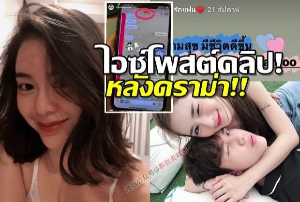 【泰国娱乐】Ice Preechaya 被指与 Cookie Onnalin 的男友交往