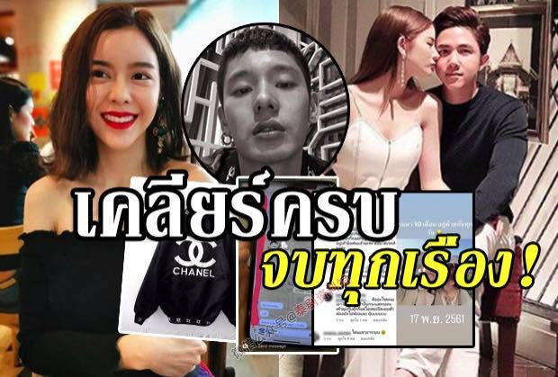【泰国娱乐】Ice Preecaya 澄清抢别人男友和借别人衣服不还的事