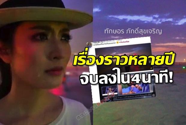 【泰国娱乐】Aff Taksaorn 发长文感谢大家对新 MV 的关注