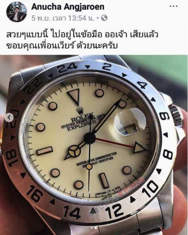 【泰国娱乐】谁说不好,Weir 给 Bella 买的二手手表值一辆车的价