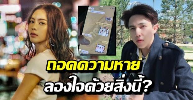 【泰国娱乐】Ice Preechaya 与另一名 Hiso 的聊天记录曝光,测试他?