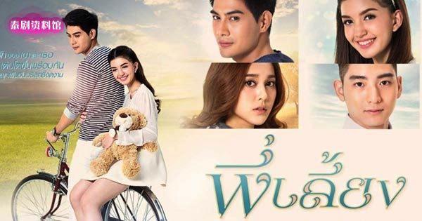 【泰剧下载】2016《爱之诺》(更新26集)Mungkorn&Geena 百度云