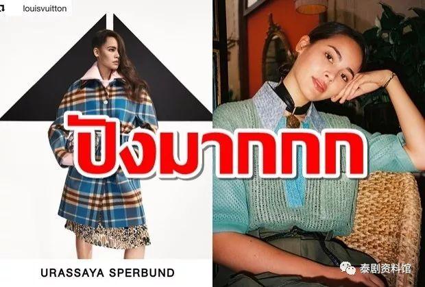 【泰国娱乐】厉害!Yaya Urassaya 成为加入 Louis Vuitton 的第一位泰国女孩