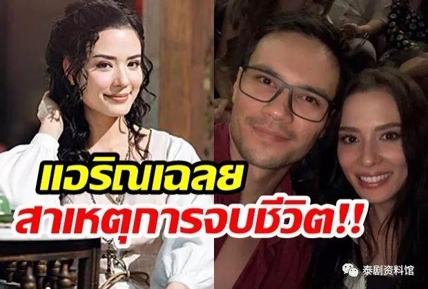 【泰国娱乐】震惊!Susi Susira 未婚夫因工作压力大换抑郁症而自杀