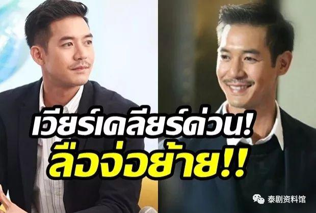 【泰国娱乐】Weir Sukollawat 否认要离开7台的传闻