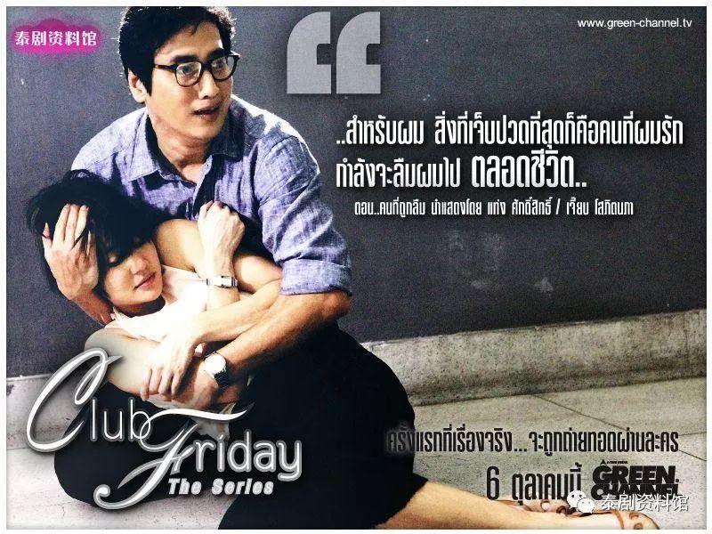 【泰剧下载】2012《Club Friday The Series 1 - 被遗忘的人》(1集完结)Tang&Jeab 百度云