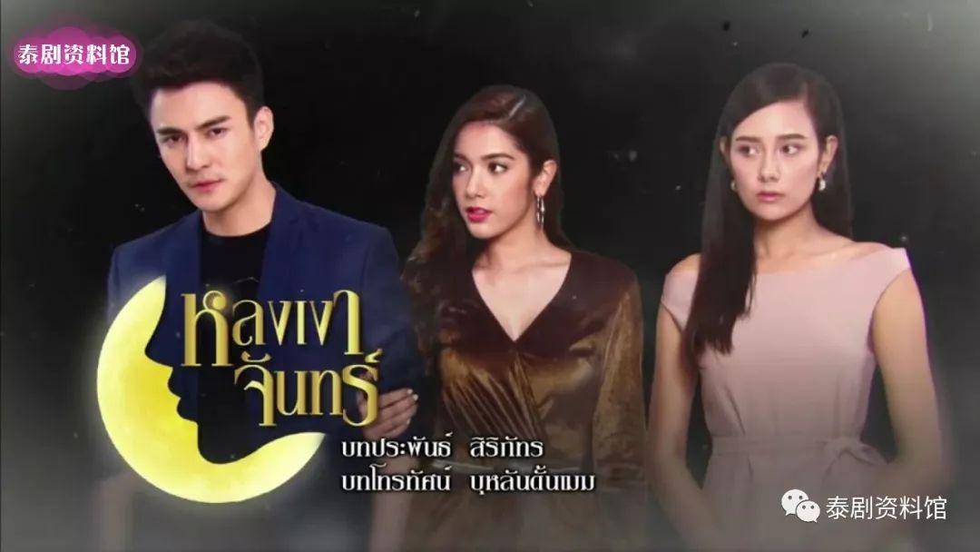 【泰剧在线】2019《新爱的捆绑》(更新02集)Thanwa&Sammy