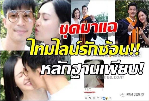 【泰国娱乐】Toomtam Yuttana 劈腿证据被扒,被狠狠打脸