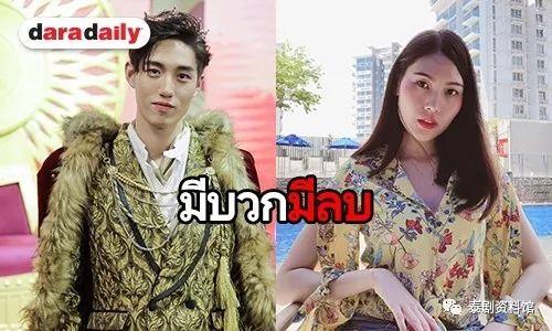 【泰国娱乐】Tor Thanapob 回答感情问题后受到网友批评