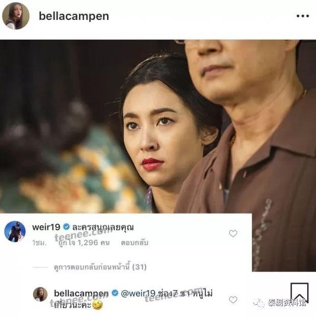 【泰国娱乐】Weir Sukollawat 称赞 Bella Ranee 新剧《囚笼》