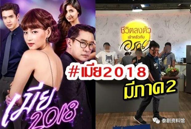【泰国娱乐】惊喜,《妻子2018》第二部开始拍摄了