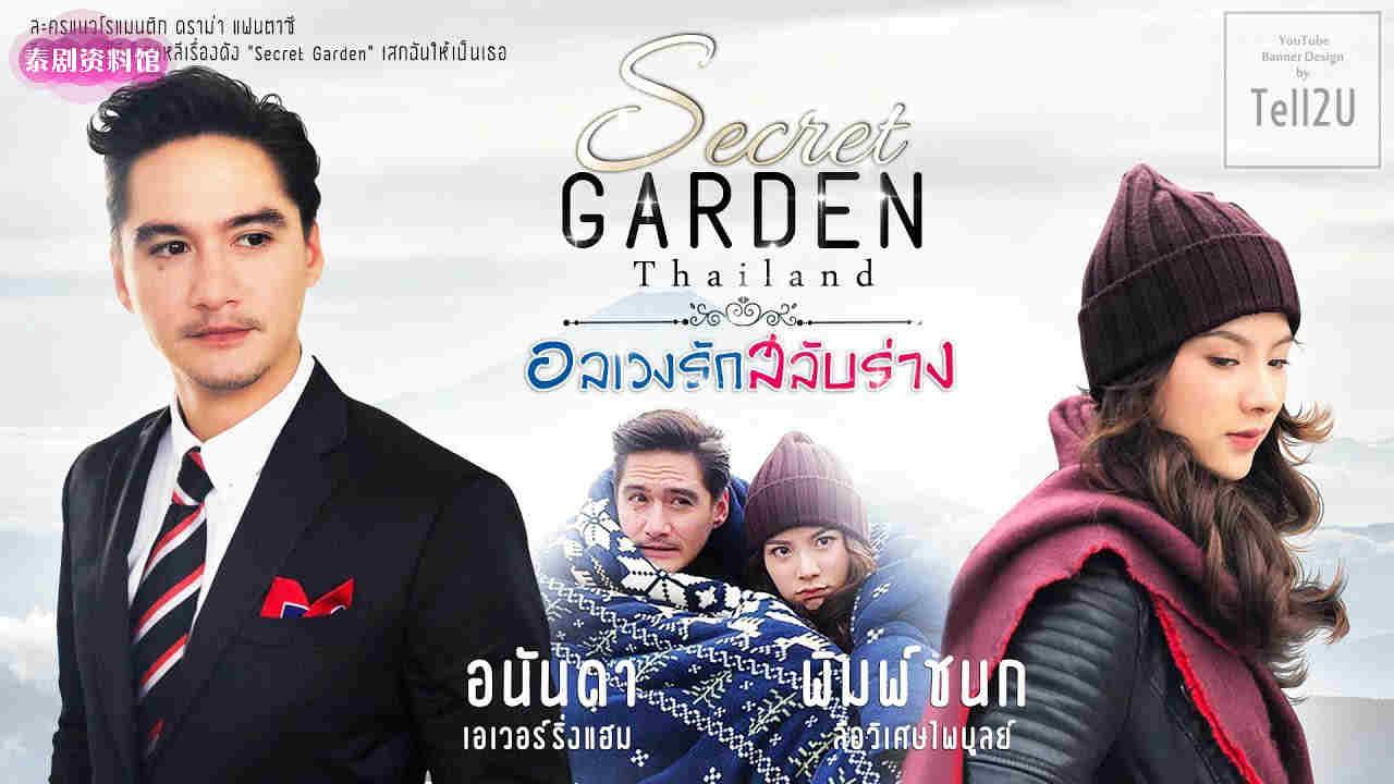 【泰剧下载】2019《泰版秘密花园》(更新09集)Ananda&Baifern 百度云