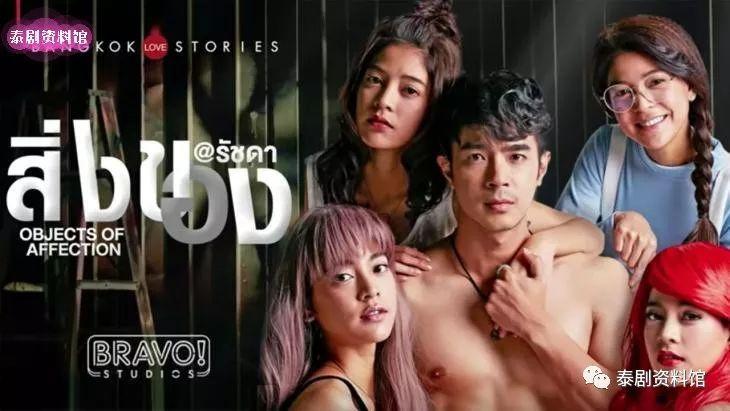 【泰剧下载】2019《曼谷爱情故事-情感事物》(13集完结)Typhoon&Saiparn 百度云