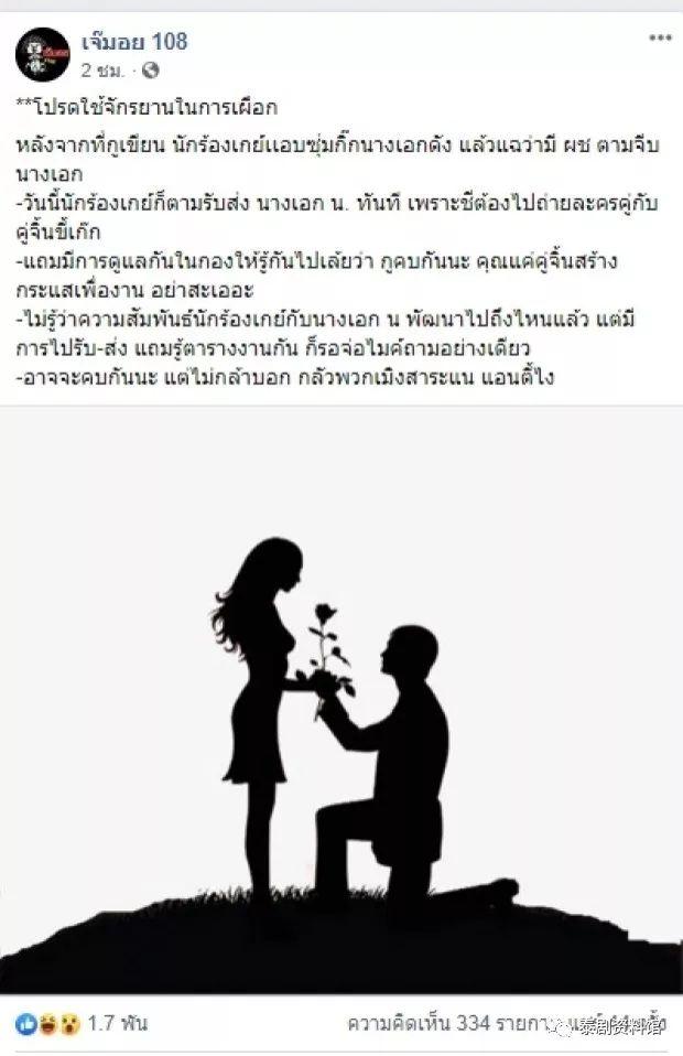 【泰国娱乐】Bee Namthip 否认自己是与男同歌手交往的女星N