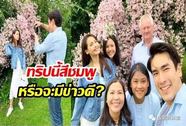 【泰国娱乐】Yaya 和 Nadech 带两位妈妈回挪威的家,引粉丝兴奋