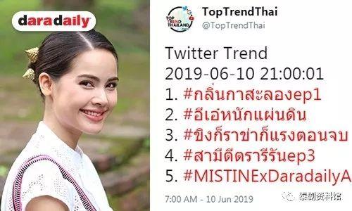 【泰国娱乐】Yaya 很开心《戛萨珑花香》Twitter话题排名第一