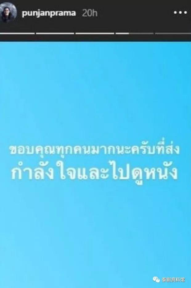 【泰国娱乐】Punjan 新电影未受其不当言论影响,票房走高