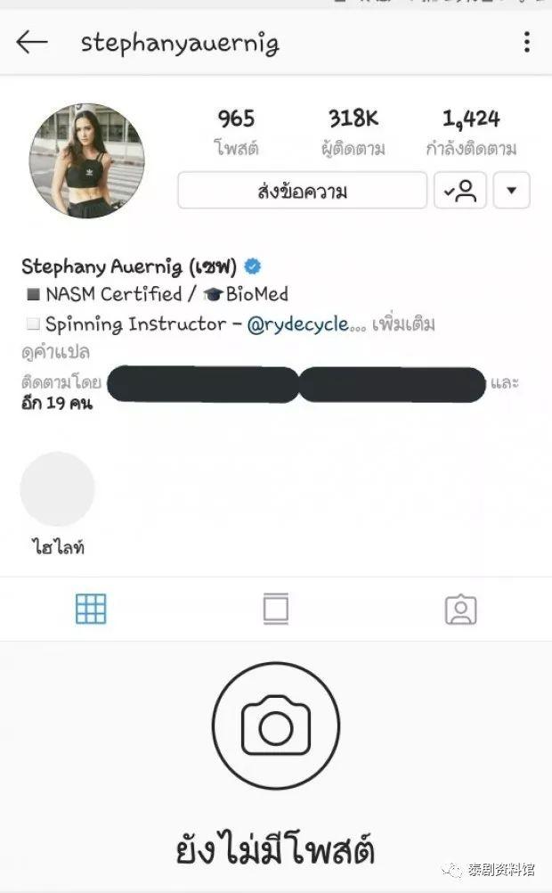 【泰国娱乐】Stephany 被批评与 Weir Sukollawat 不搭配,从IG逃离