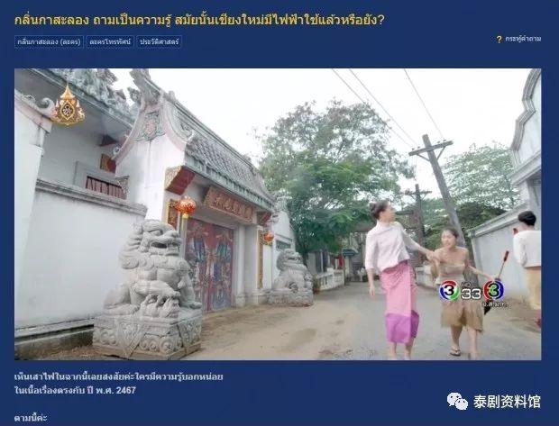 【泰国娱乐】泰国网友热议《戛萨珑花香》中的穿帮镜头