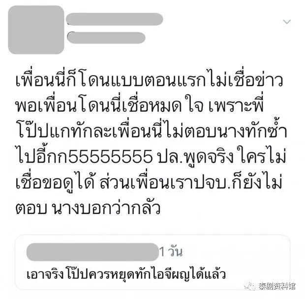 【泰国娱乐】真的假的?Pope Thanawat 被曝私聊追别人女朋友,粉丝出来维护