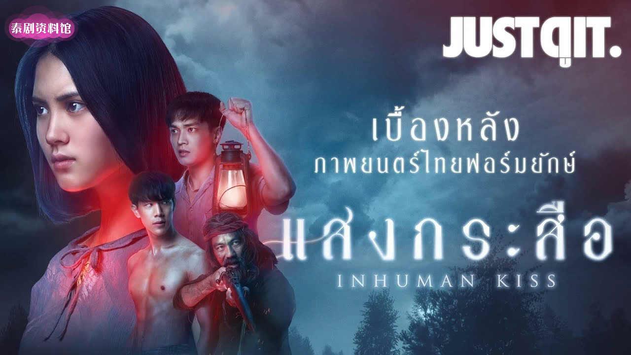 【泰国电影】2019《美杜莎之吻》(Oab&Minnie)电影百度云下载