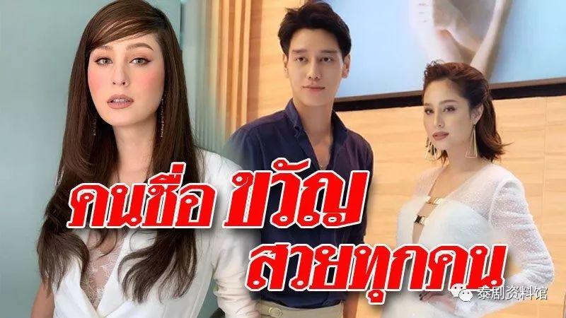 【泰国娱乐】Kwan Usamanee 被问到感情方面的问题