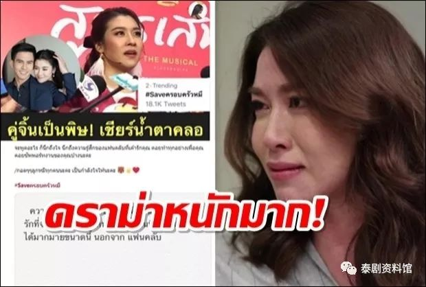 【泰国娱乐】Cheer Thikumporn 公开男友,与CP粉起风波