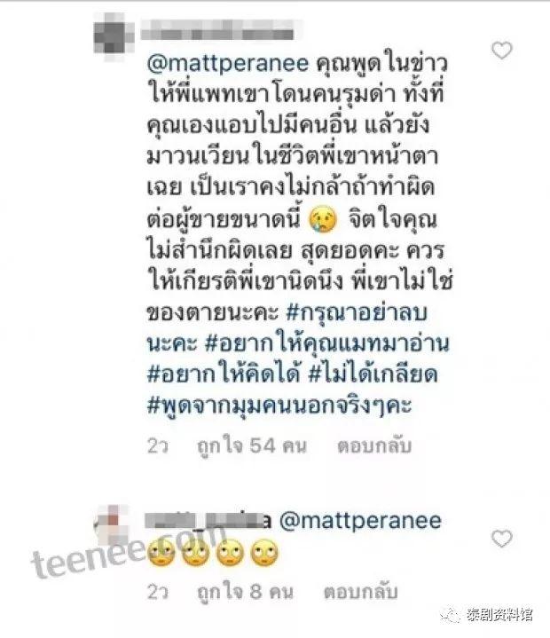 【泰国娱乐】Matt Peranee 在前男友IG下留言点赞,网友哗然