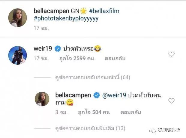 【泰国娱乐】Weir Sukollawat 和 Bella Ranee IG甜蜜互动