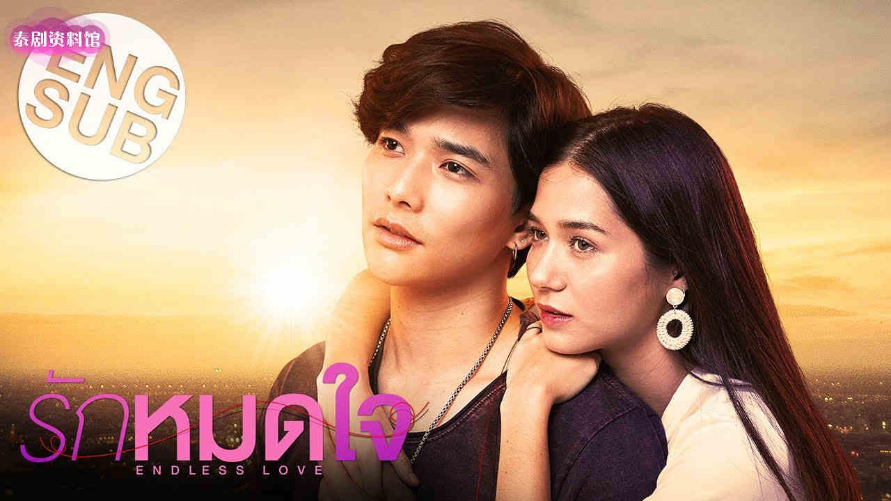 【泰剧下载】2019《全心全意的爱》(更新11集)Lee&Violette 百度云