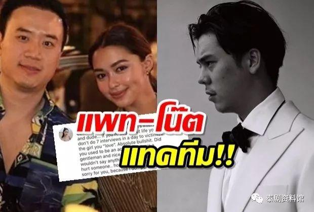 【泰国娱乐】Patricia Good 与 Note 为一条怼 Peach 的评论点赞