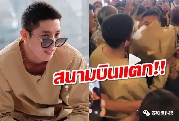 【泰国娱乐】Tor Thanapob 到中国开粉丝见面会,众多粉丝接机