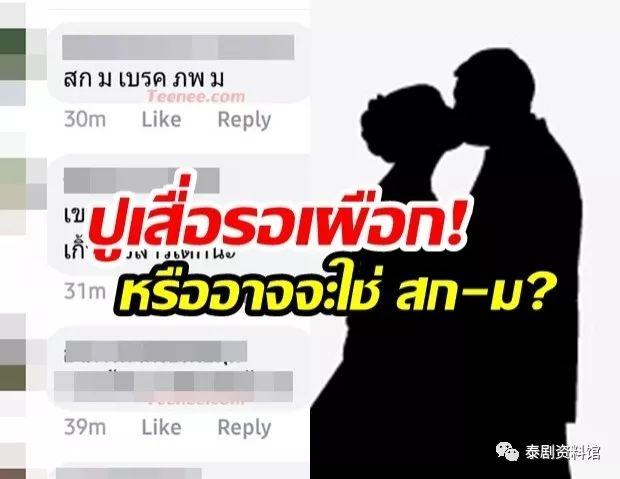【泰国娱乐】Matt Peranee 与宋干好事将近了?