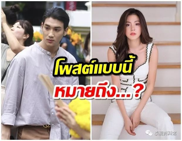 【泰国娱乐】Paing Takhon 发IG表白,是写给 Baifern?