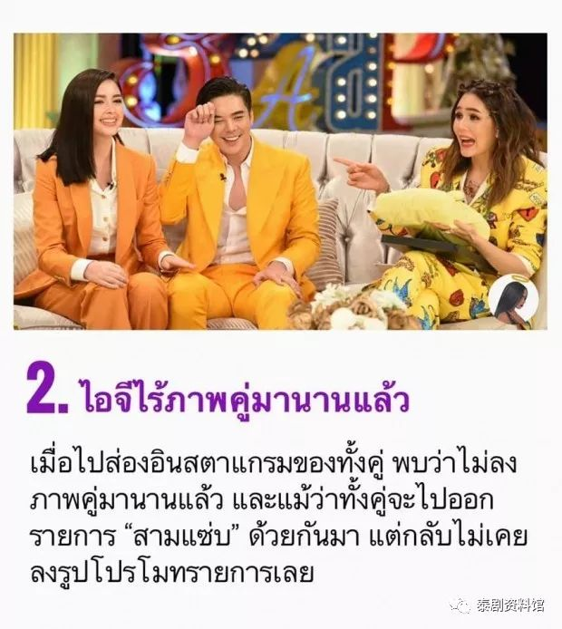 【泰国娱乐】10个信号表明 Patricia Good 舍弃 Peach Pachara 转而选择 Note Vises
